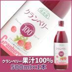 クランベリージュース 500ml 無添加・ストレート果汁100%