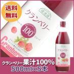 クランベリージュース500ml×5本 送料無料 無添加・ストレート果汁100%