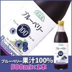ブルーベリージュース 500ml 無添加・ストレート果汁100%