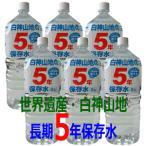 保存水 白神山地の5年保存水 世界遺産 2L×6本 送料無料