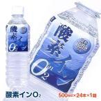酸素水 ナノバブル酸素水 酸素イン O2イン 1ケース 送料無料