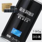 龍泉洞珈琲ブラック(無糖) 190g×30本入 送料無料