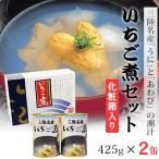 ギフト 【2缶】三陸名産「うに」と「あわび」の潮汁