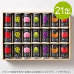 ジュース 果汁100% 山形代表21本アソートセット ギフト 内祝 お歳暮 お中元 お返し