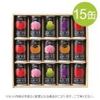 ギフト ジュース 果汁100% 山形代表 15本アソートセット ギフト 内祝 お歳暮 お中元
