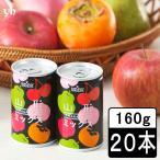 山形県産果物使用 果汁100% 山形ミックス 160g×20本入り
