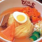 ギフト 冷麺 ぴょんぴょん舎 盛岡冷麺 2食入×5袋 (10食セット)