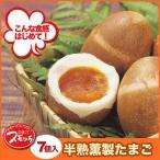 スモッち やわらか薫製卵 7個入り 山形発 半澤鶏卵 とろーり半熟