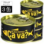 新発売 国産サバのオリーブオイル漬けブラッグペッパー風味 サバ缶 170g 3缶セット 3月8日 サヴァ缶の日