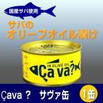 国産サバ缶 オリーブオイル漬け 170g×1缶 ギフト 缶詰