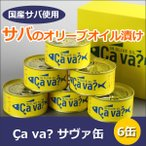 国産サバのオリーブオイル漬け 170g 6缶セット ギフト 缶詰