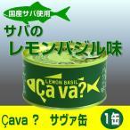 国産サバ缶 オリーブオイル漬け レモンバジル味 170g×1缶 ギフト 缶詰