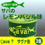 国産サバのレモンバジル味 170g 3缶セット ギフト 缶
