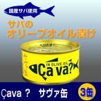 国産サバ缶 オリーブオイル漬け 170g×3缶セット 缶詰 ギフト