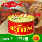 国産サバのオリーブオイル漬け パプリカチリソース味 サバ缶 170g 3缶セット ギフト 缶詰