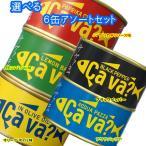TVで話題!! 選べる国産サバ缶詰 170g×6缶 Cava缶 サヴァ 鯖缶アソートセット