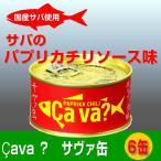 国産サバのオリーブオイル漬け パプリカチリソース味 サバ缶 170g 6缶セット ギフト 缶詰