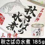 国内産 岩手県 三陸沖 秋さばの水煮 185g サバ缶