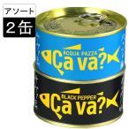新商品 国産サバ缶 170g×2缶 アクアパッツァ・ブラックペッパー各1缶セット 3月8日 サヴァ缶の日
