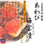 ギフト 海鮮 中村家 あわび海宝漬 220g〔化粧箱入〕(『三陸海宝漬』少量タイプ)