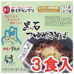黒石つゆやきそば 3食(箱入) 青森B級グルメの一品 ケンミンSHOWで紹介