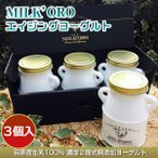 ギフト ヨーグルト 熊本 ミルコロエイジング MILK'ORO 3個入 ギフトセット
