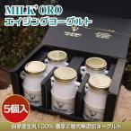 お中元 ギフト 2017 ヨーグルト 熊本 ミルコロエイジング MILK'ORO 5個入