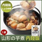 特産品 山形の芋煮 内陸版 1袋(1〜2人前) 醤油味