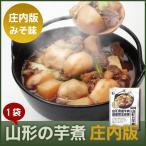 特産品 山形の芋煮 庄内版 1袋(1〜2人前) 味噌味