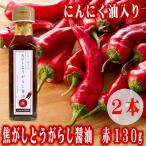 [2本]辛さにやみつき万能タレ焦がしとうがらし醤油 赤(にんにく油入り)130g×2本