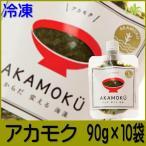 国産海藻 あかもく(ギバサ) 宮城 冷凍 アカモク(キャップ・レシピ本付き) 90g×10袋(900g)