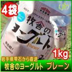 ヨーグルト 牧舎のヨーグルト プレーン 1kg×4袋 東北初 乳酸菌H61株使用 岩手