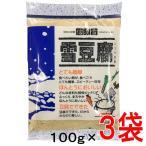 【3袋】雪豆腐 高野豆腐粉末 100g
