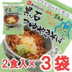 青森B級グルメの一品  黒石つゆやきそば 2食(袋入)×3袋