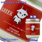 ヤギミルク グリークヨーグルト<br>加糖(和三盆ハニー)250ml