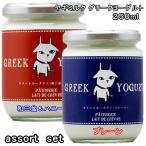 【選べる2本】ヤギミルク グリークヨーグルト 加糖(和三盆ハニー)・プレーン(無糖)250ml×2本