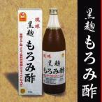 ショッピング琉球 琉球黒麹もろみ酢 900ml×6本セット 送料無料