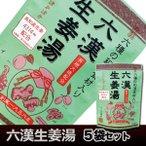 生姜 イトク 温活 六漢生姜湯 5袋セット