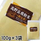高野豆腐粉末(粉末豆腐)100g×3袋