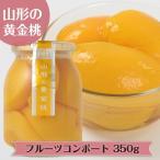 ギフト フルーツフルーツコンポート 『黄金桃』 350g