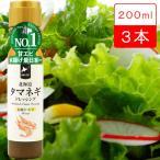 北海道タマネギドレッシング 羽幌甘エビ香味 200ml×3本 海老
