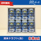 網走ビール 流氷ドラフト(缶)8本セット 送料無料 地ビール 北海道