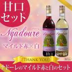 葛巻 くずまきワイン ナドーレマイルド赤・白甘口ワインセット720ml×2本