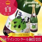 葛巻 くずまきワイン ほたるスパークリング・白 720ml