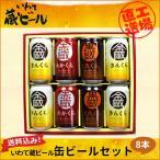 いわて蔵ビール  缶ビールセット(350ml×8本入) 世嬉の一 送料込み 岩手 地ビール