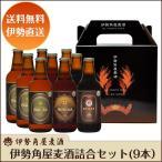 伊勢角屋麦酒 詰合せセット(9本セット) 伊勢の地ビール 送料無料 (I-42)