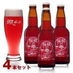 お歳暮 ギフト 北海道 網走ビール 桜桃の雫330ml×4本セット