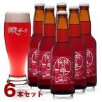 ビール 北海道 網走ビール 桜桃の雫330ml×6本セット 父の日 クラフトビール