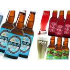 ギフト ビール 網走ビール選べる発泡酒アソート 330ml×6本入×4箱セット 北海道 クラフトビール