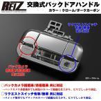 【クローム】REIZ ライツ [交換式]バックドア ハンドル ハスラー/フレアクロスオーバー